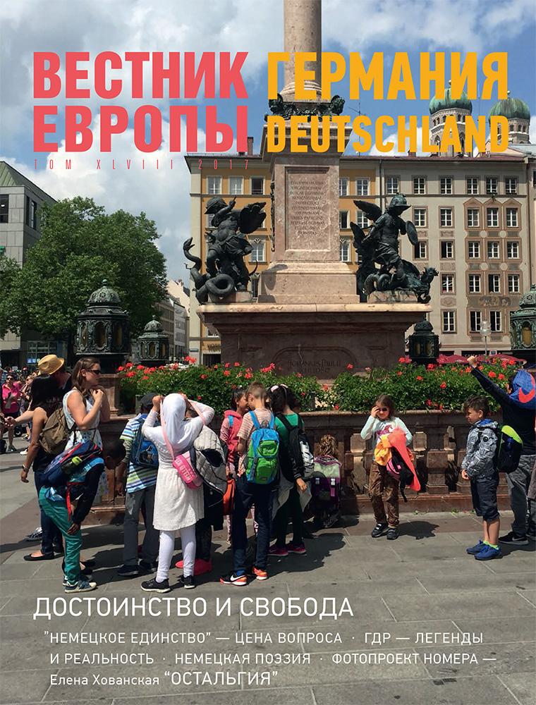 Вестник Европы 2017/48