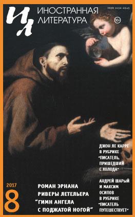 Иностранная литература 2017/8