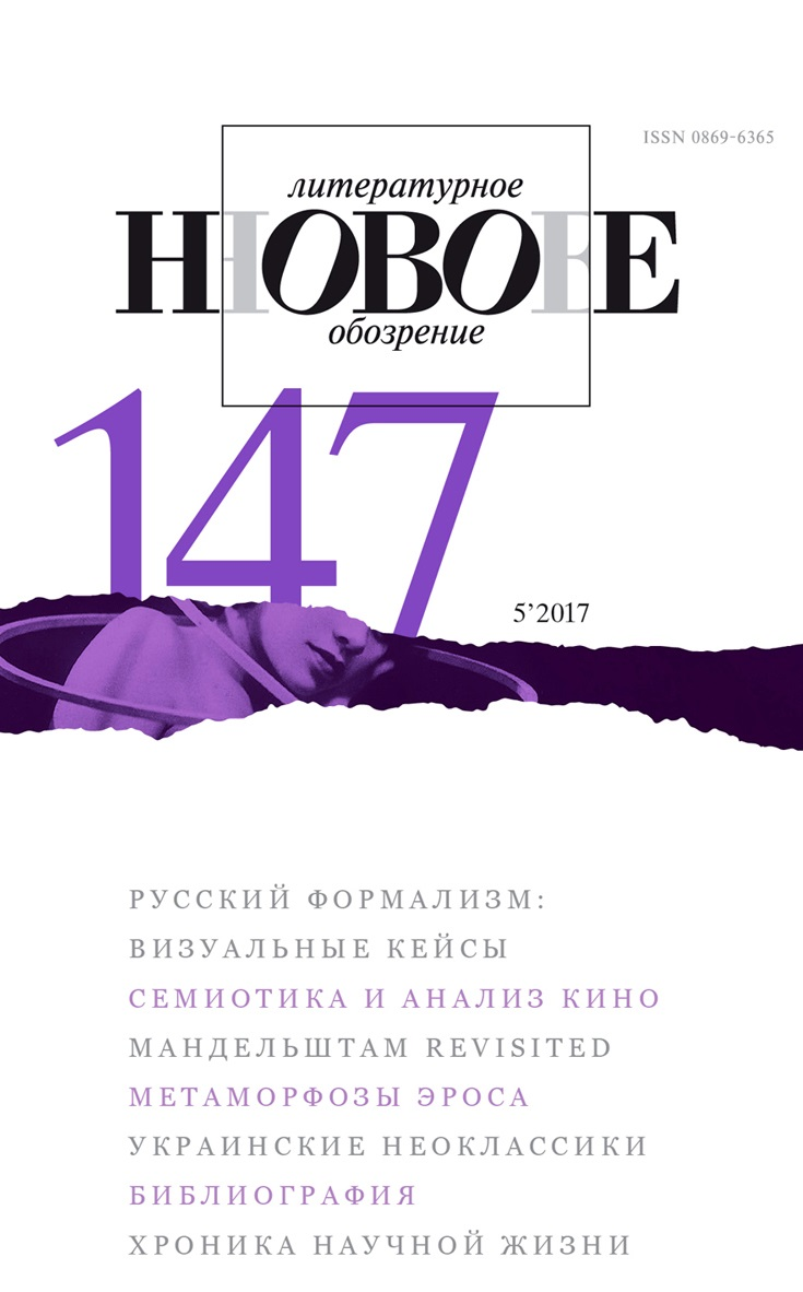 НЛО 2017/5