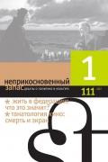 Неприкосновенный запас 2017/1