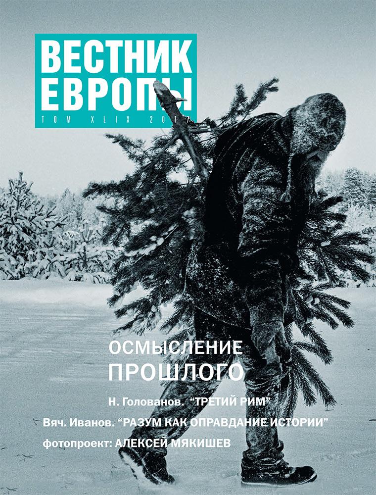 Вестник Европы 2017/49