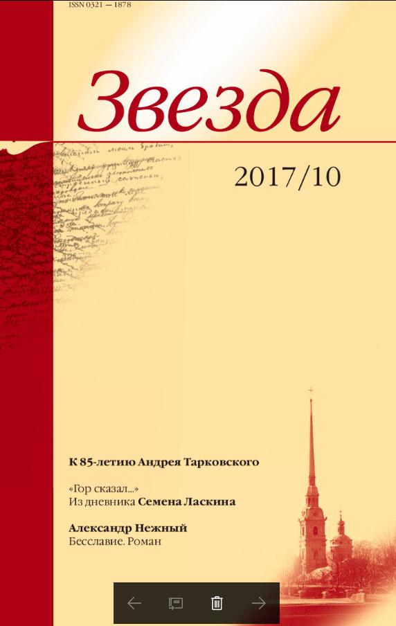 Звезда 2017/10