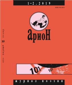 Арион № 1-2 (101)