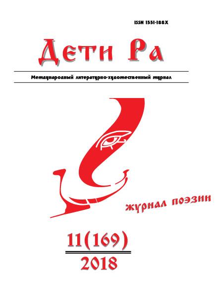 Дети Ра 2018/11