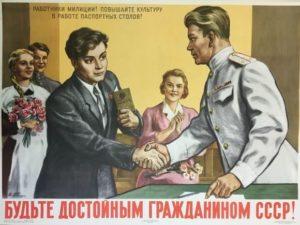 Валерий Попов. Паспортная система советского крепостничества