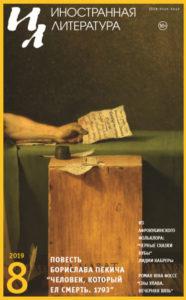 Иностранная литература 2019/8