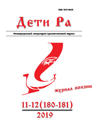 Дети Ра 2019/11-12