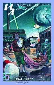 Иностранная литература 2020/5