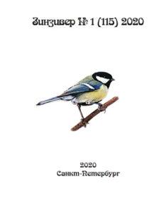 Зинзивер 2020/1