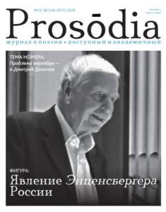 Prosōdia 2020/12