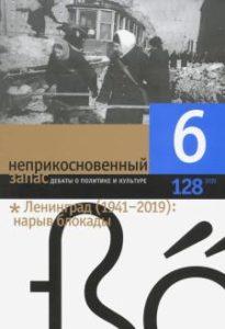 Неприкосновенный запас 2019/6