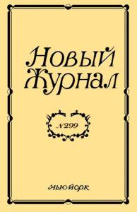 Новый Журнал 2020/299