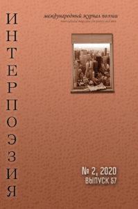 Интерпоэзия 2020/2