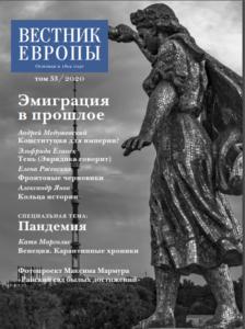 Вестник Европы 2020/53
