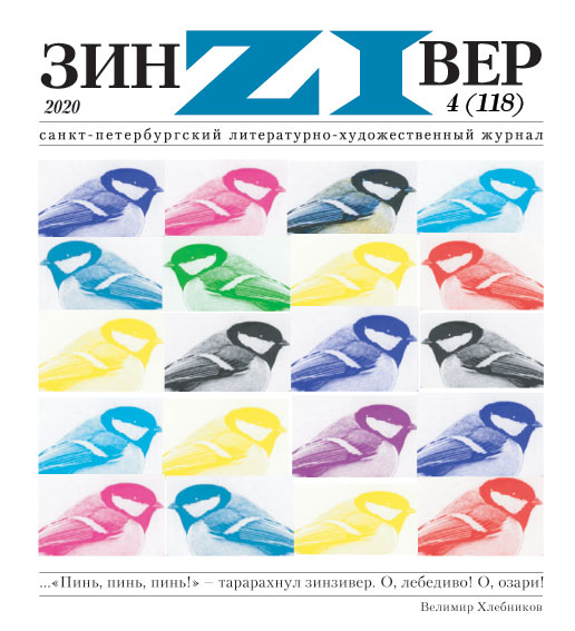 Зинзивер 2020/4