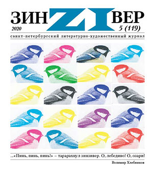 Зинзивер 2020/5