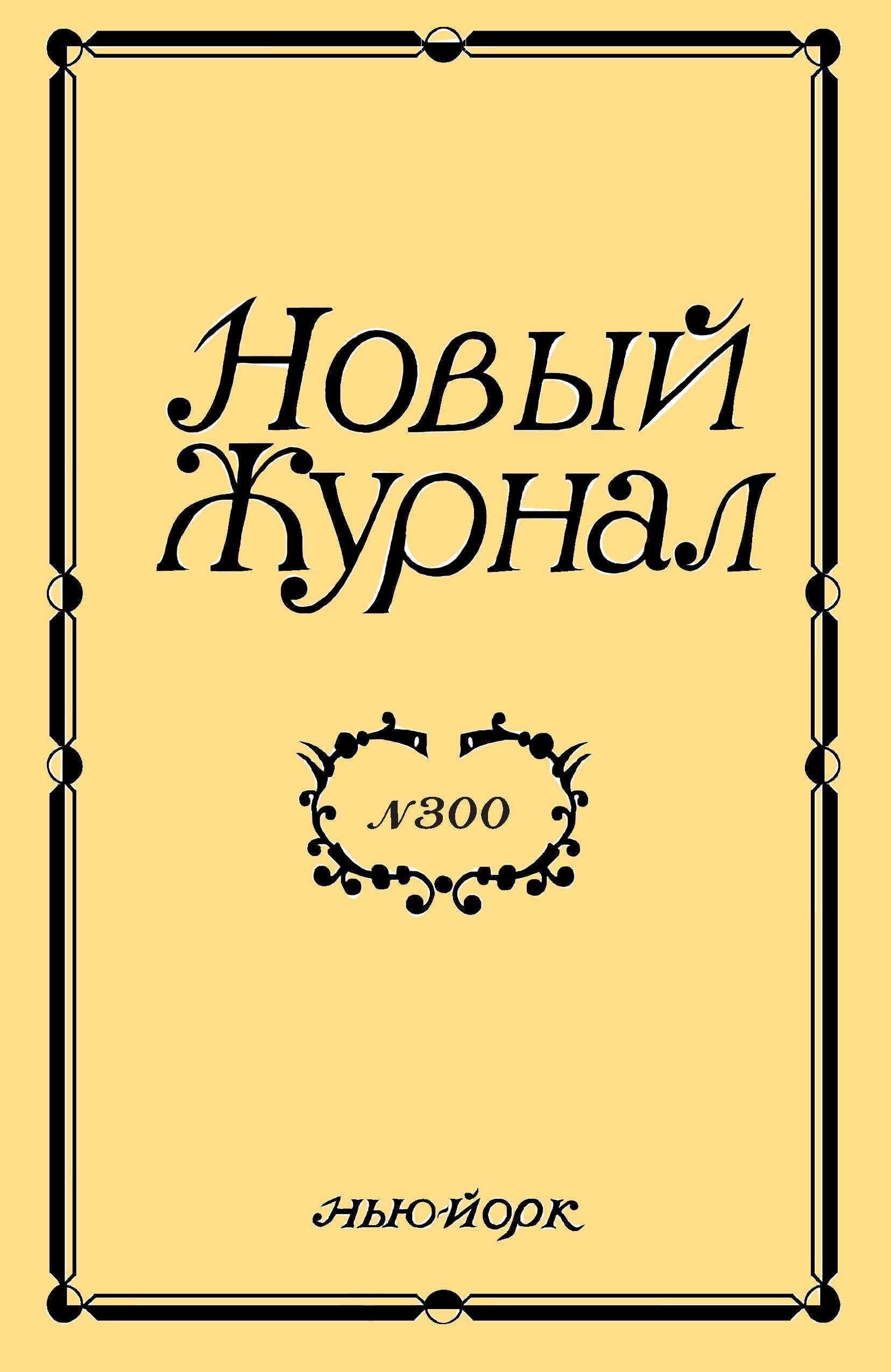Новый Журнал 2020/300