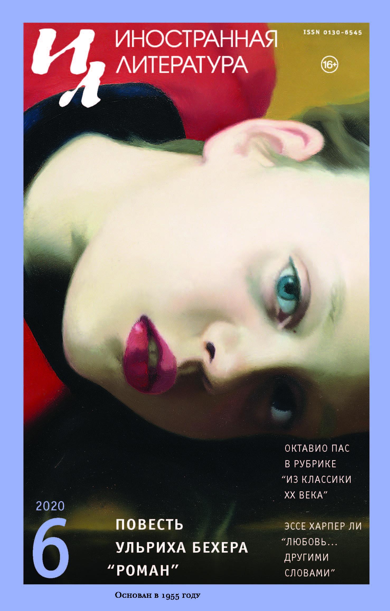 Иностранная литература 2020/6
