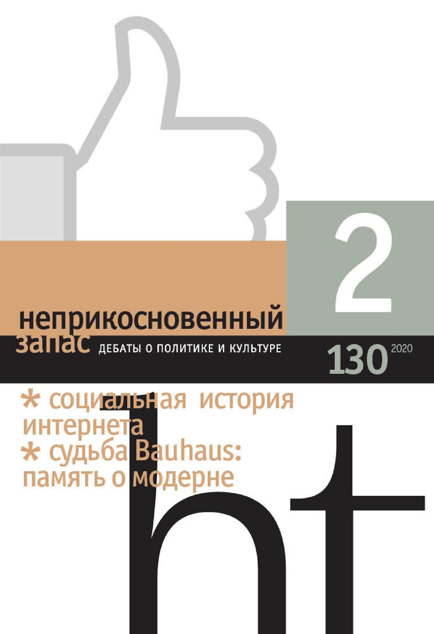 Неприкосновенный запас 2020/2