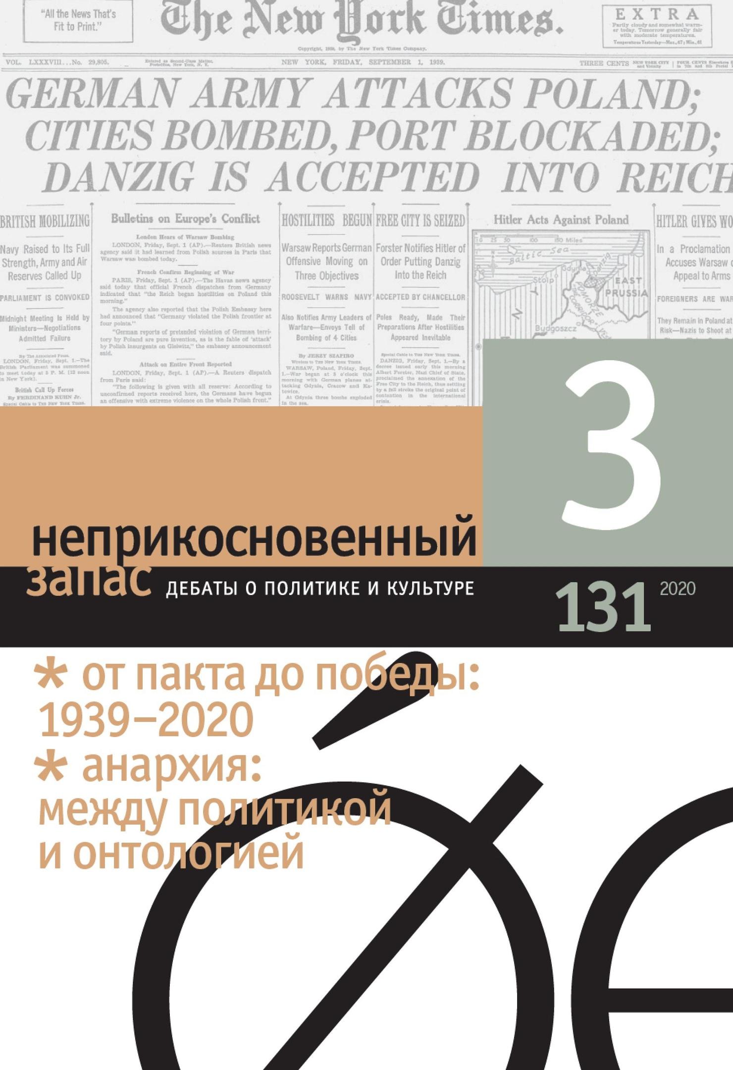 Неприкосновенный запас 2020/3