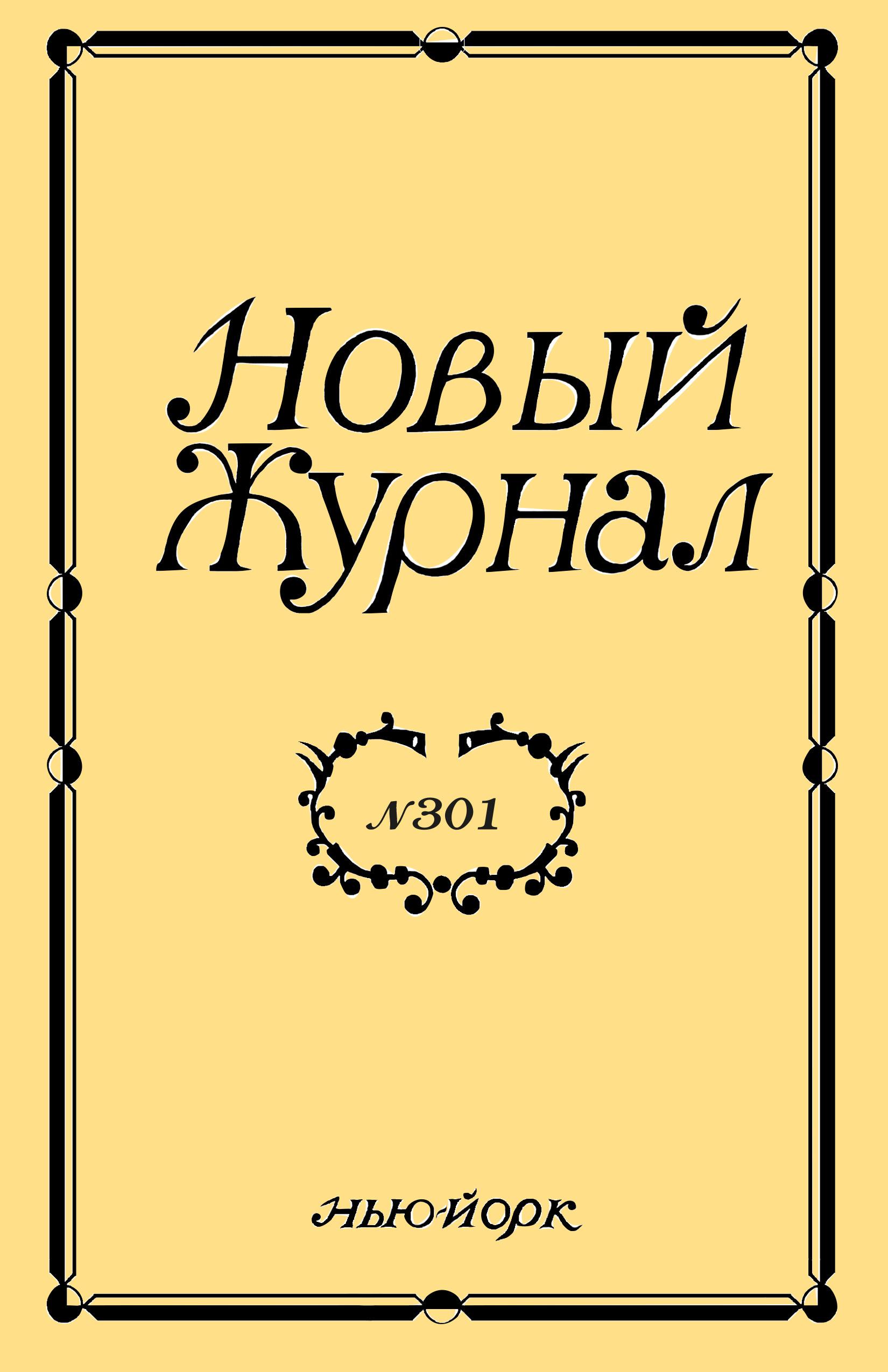 Новый Журнал 2020/301