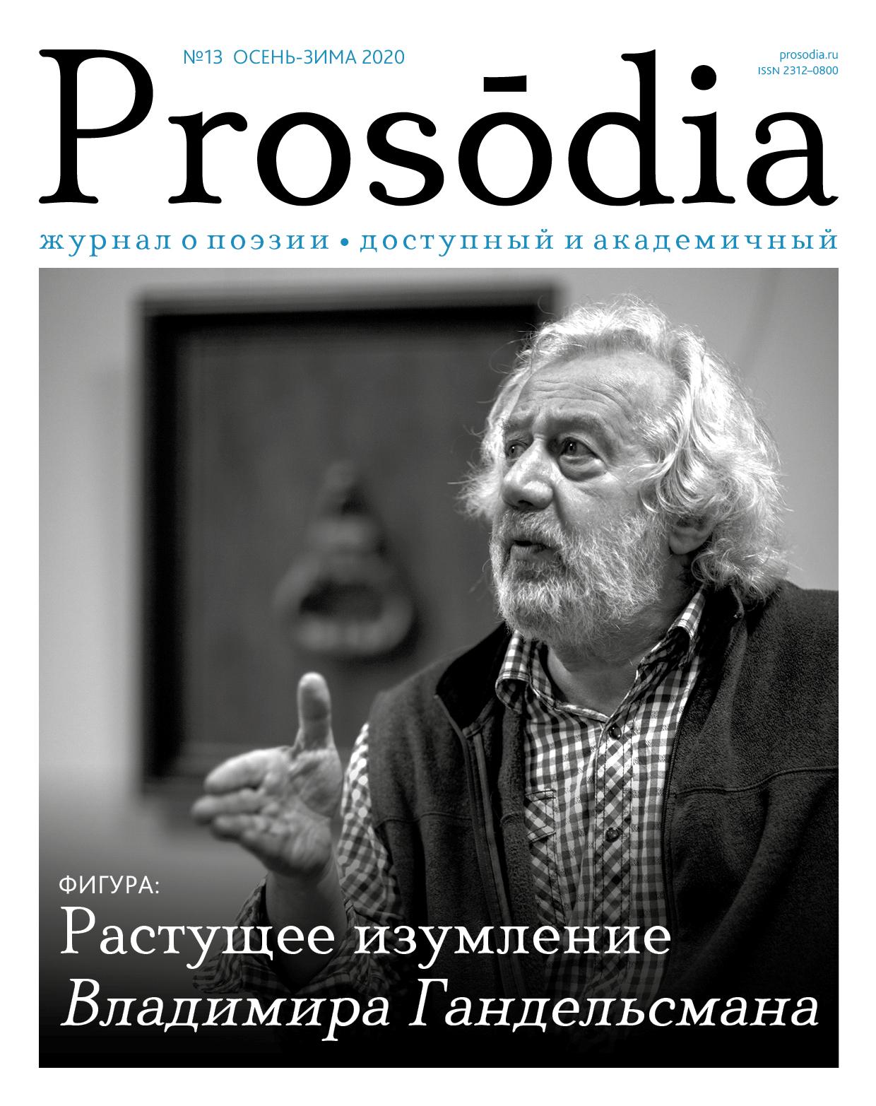 Prosōdia 2020/13