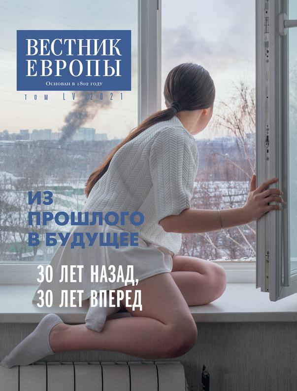 Вестник Европы 2021/55