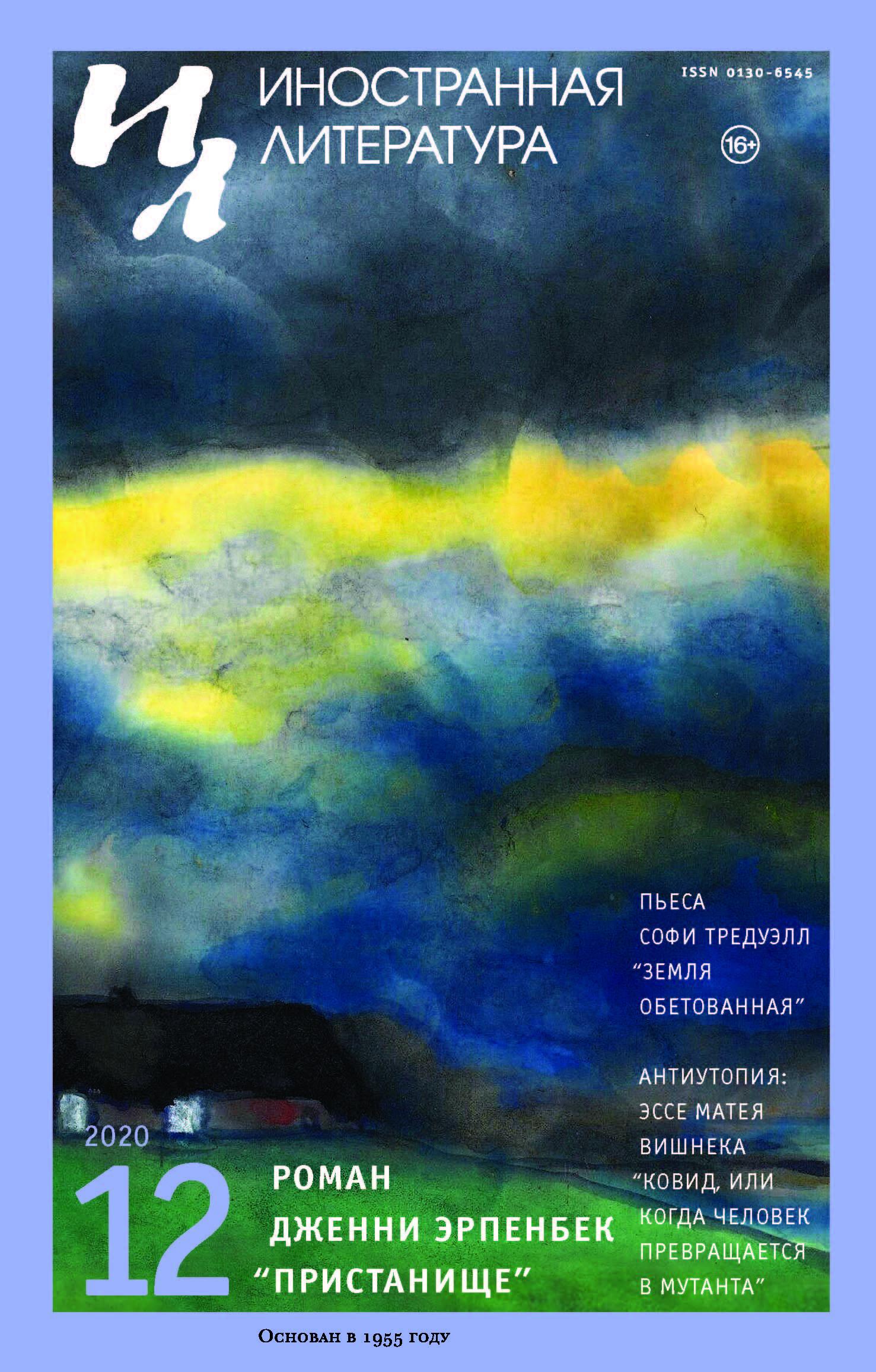 Иностранная литература 2020/12