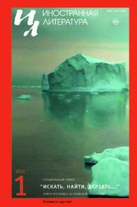 Иностранная литература 2021/1