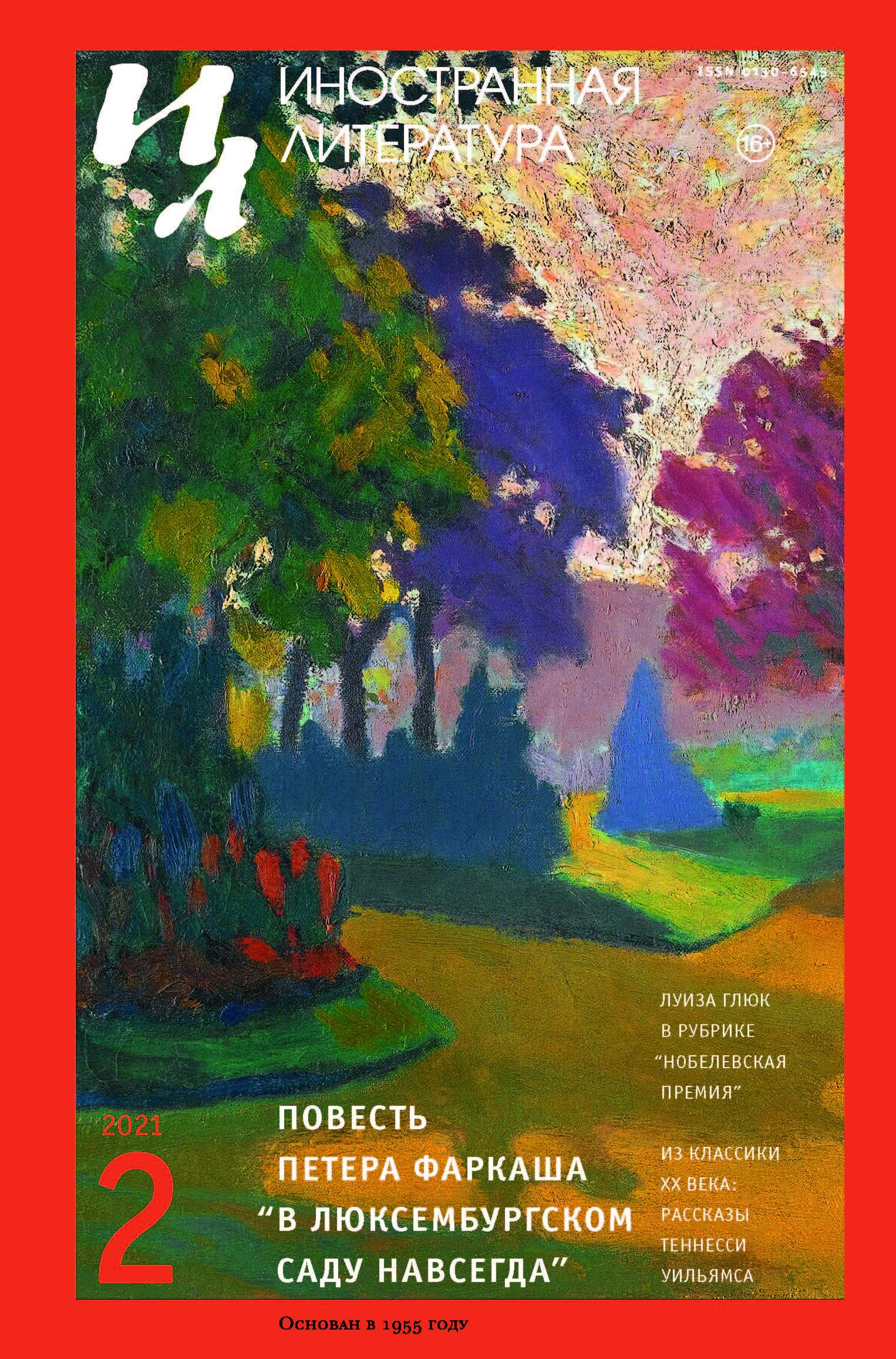 Иностранная литература 2021/2