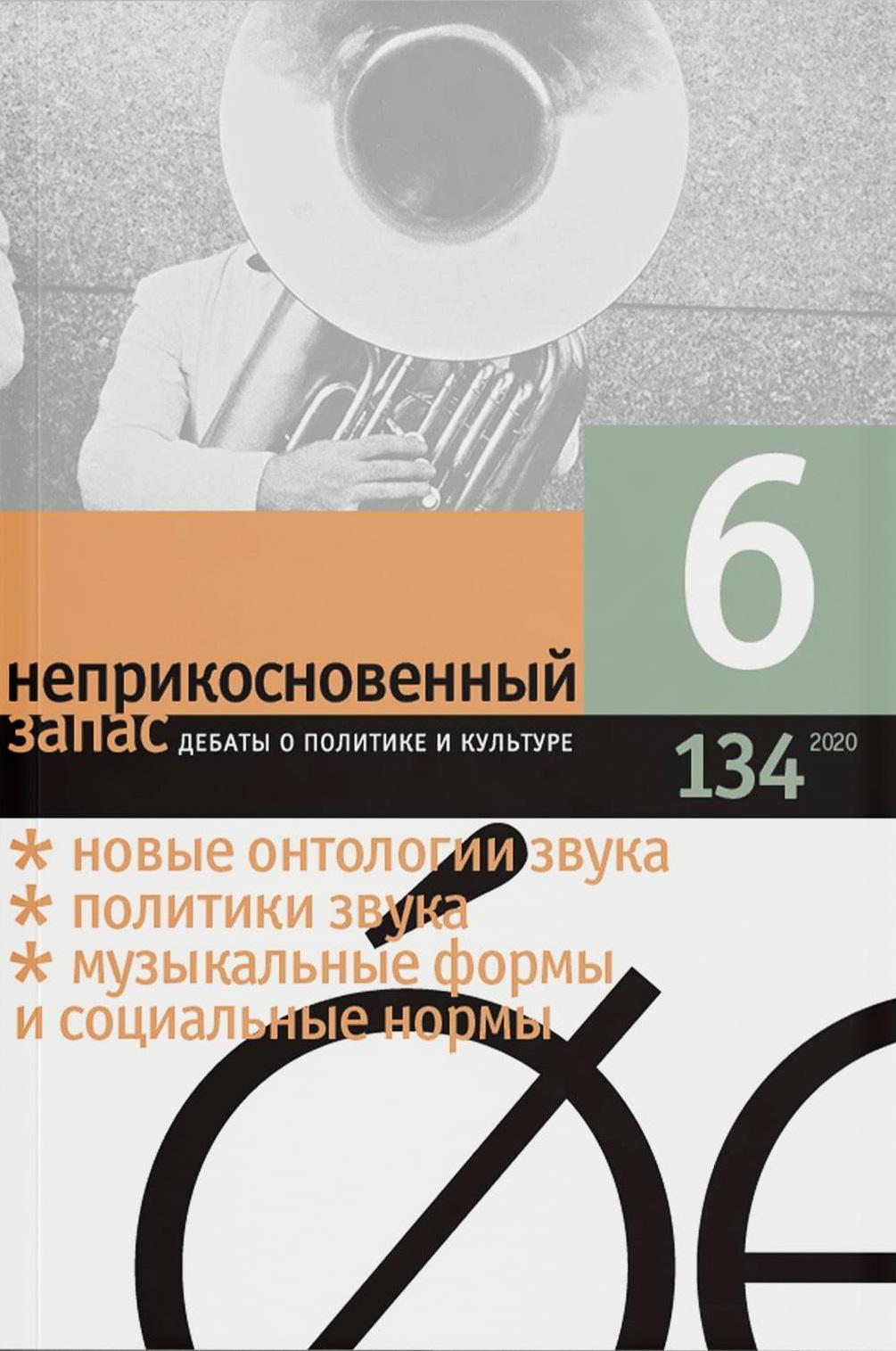 Неприкосновенный запас 2020/6