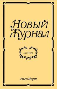 Новый Журнал 2021/303