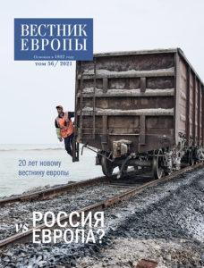 Вестник Европы 2021/56