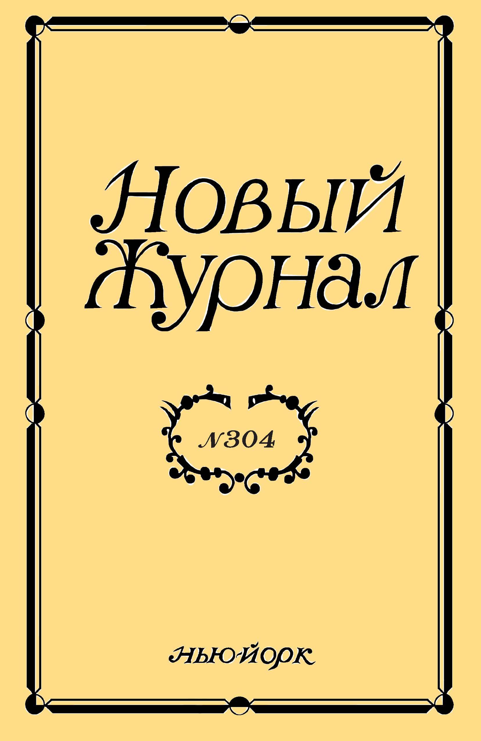 Новый журнал 2021/304