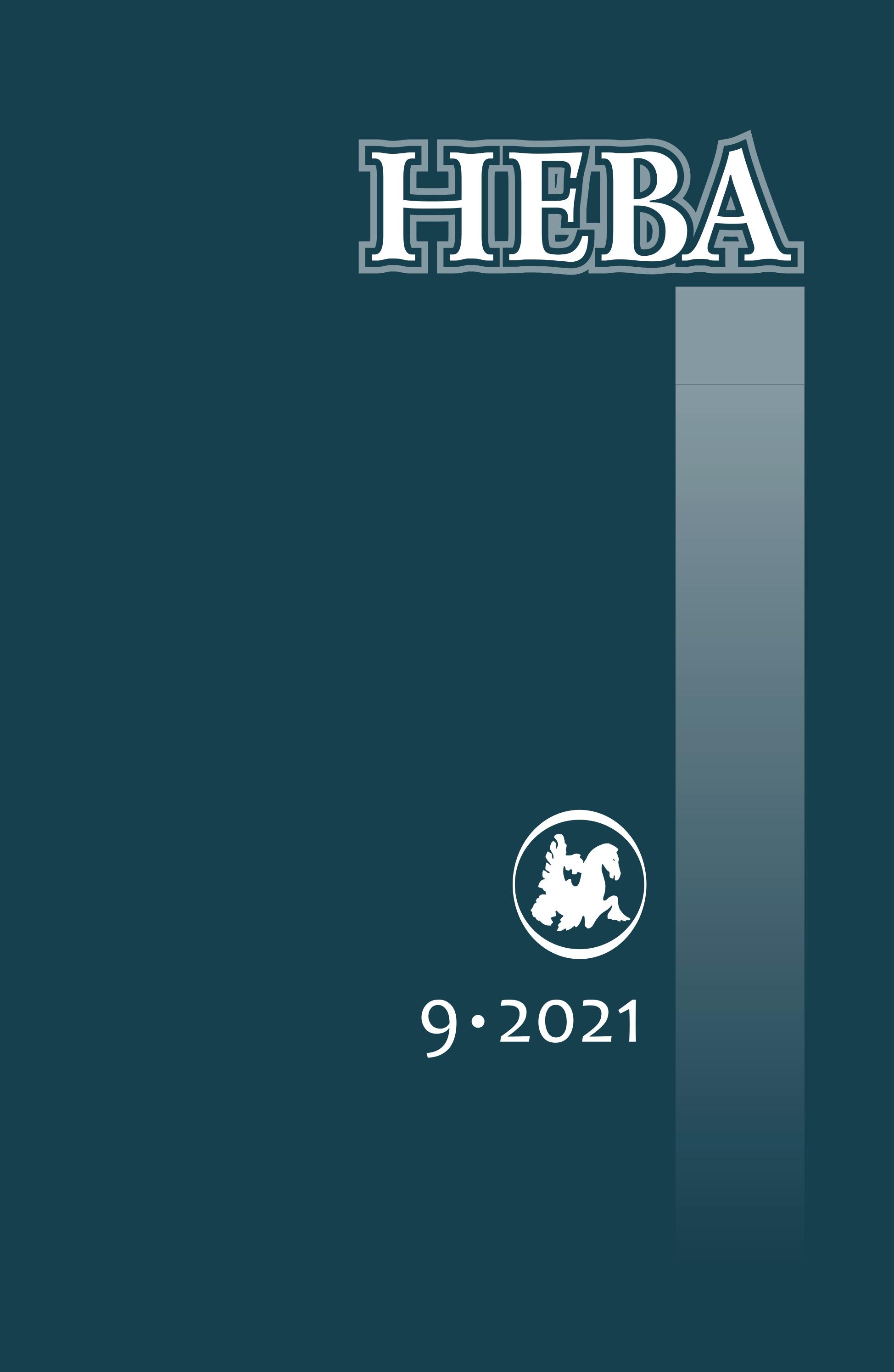 Нева 2021/9